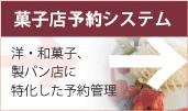 菓子店管理システムはこちらから。洋・和菓子、製パン店に特化した予約管理システム。