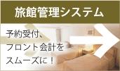 旅館管理システムへはこちら。予約受付、フロント会計をスムーズに!